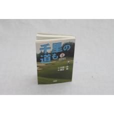 A Manga about Golf