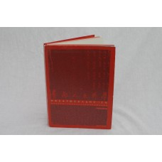 Chinese Exhibition Catalogue