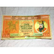 1000000 Hell Bank Dollars (several notes)